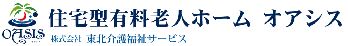 住宅型有料老人ホームオアシス|株式会社東北介護福祉サービス